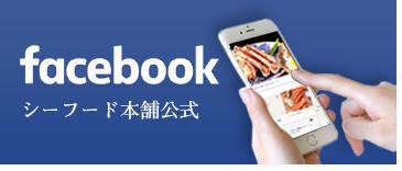 シーフード本舗公式FB